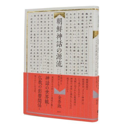 朝鮮神話の源流―「バリ公主神話」と「ダンクン神話」を巡って