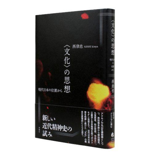 〈文化〉の思想―現代日本の位置から