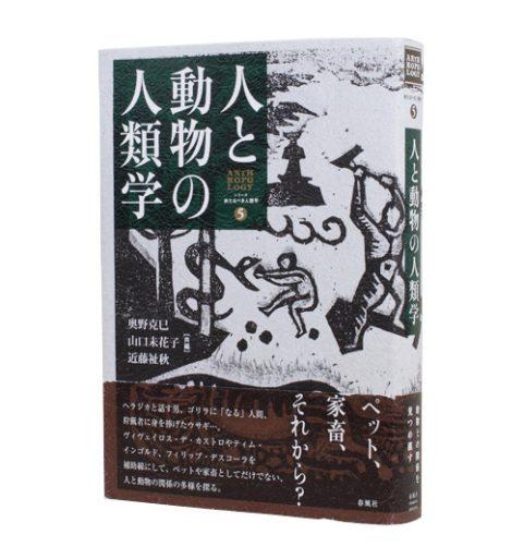 人と動物の人類学  【シリーズ 来たるべき人類学5】