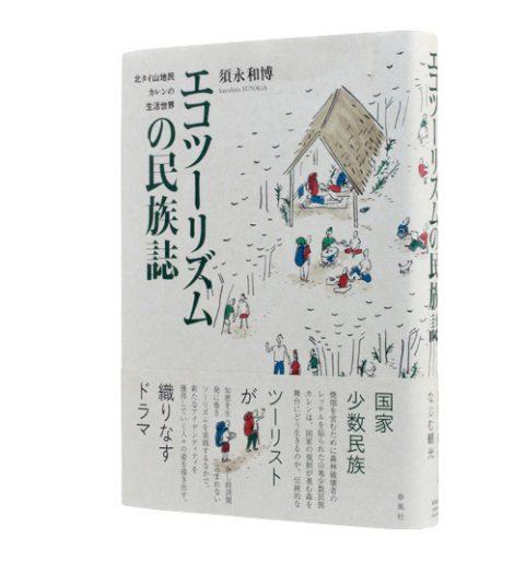 エコツーリズムの民族誌―北タイ山地民カレンの生活世界