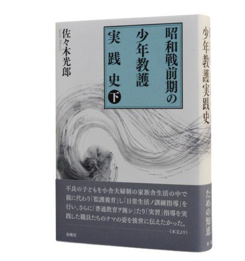 昭和戦前期の少年教護実践史〈下〉