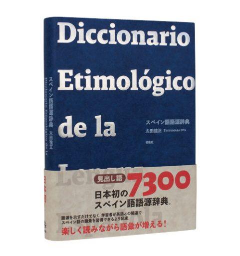 スペイン語語源辞典