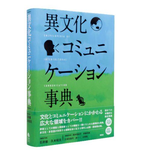 異文化コミュニケーション事典
