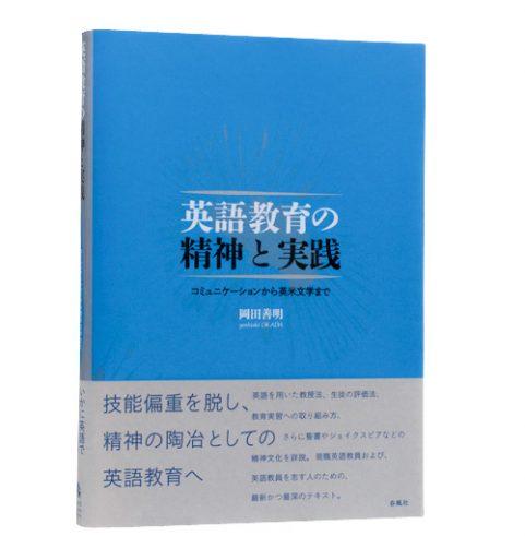 英語教育の精神と実践―コミュニケーションから英米文学まで