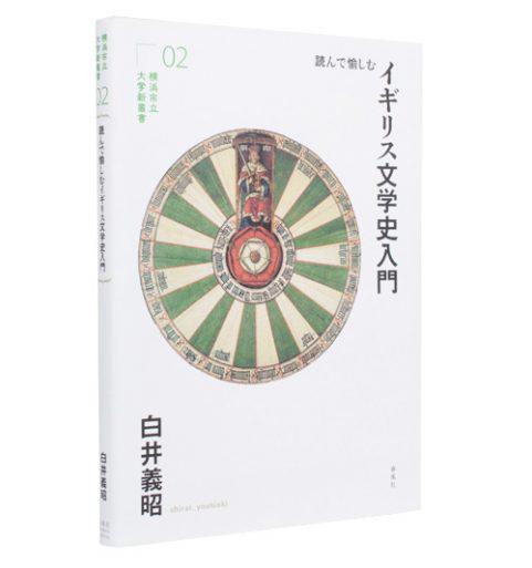 読んで愉しむイギリス文学史入門 【横浜市立大学新叢書2】