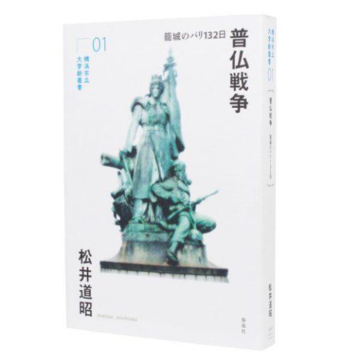 普仏戦争―籠城のパリ132日 【横浜市立大学新叢書1】