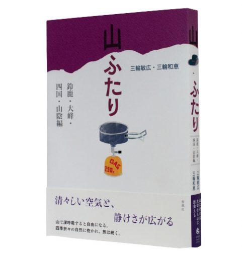 山ふたり―鈴鹿・大峰・四国・山陰編
