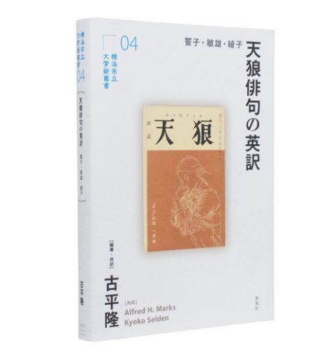 天狼俳句の英訳―誓子・敏雄・綾子【横浜市立大学新叢書4】