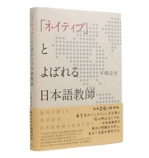 「ネイティブ」とよばれる日本語教師―海外で教える母語話者日本語教師の資質を問う