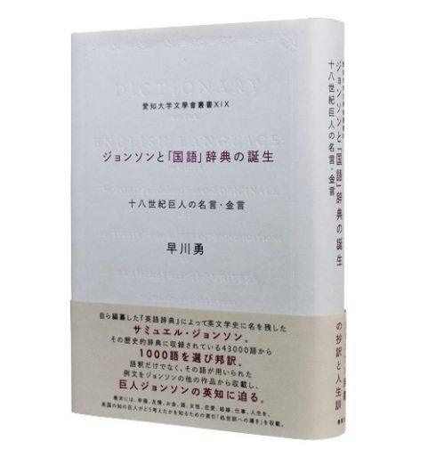 ジョンソンと「国語」辞典の誕生―十八世紀巨人の名言・金言