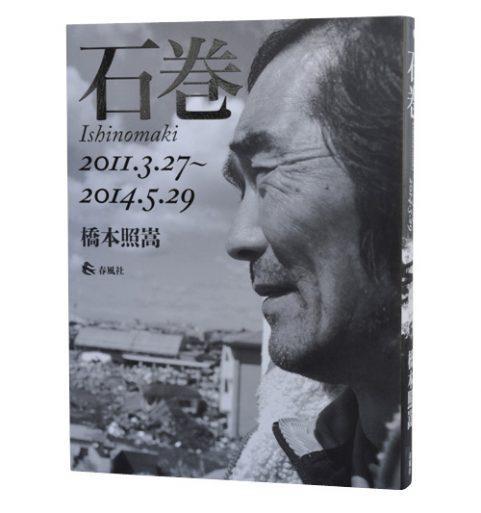 石巻―2011.3.27~2014.5.29