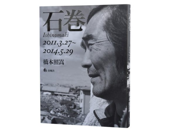 Ishinomaki 2011.3.27-2014.5.29