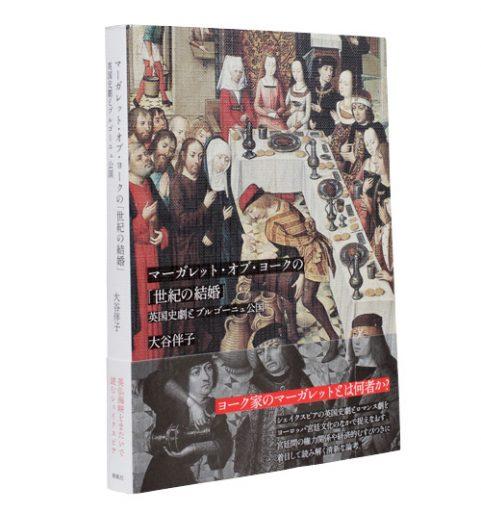マーガレット・オブ・ヨークの「世紀の結婚」 ー英国史劇とブルゴーニュ公国