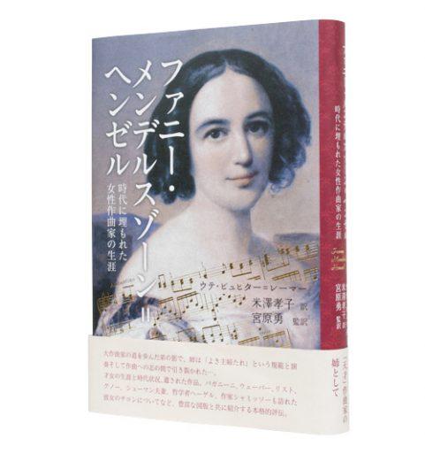 ファニー・メンデルスゾーン=ヘンゼル―時代に埋もれた女性作曲家の生涯