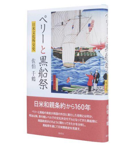 ペリーと黒船祭―日米文化外交史