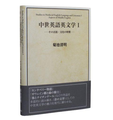 中世英語英文学Ⅰ―その言語・文化の特質