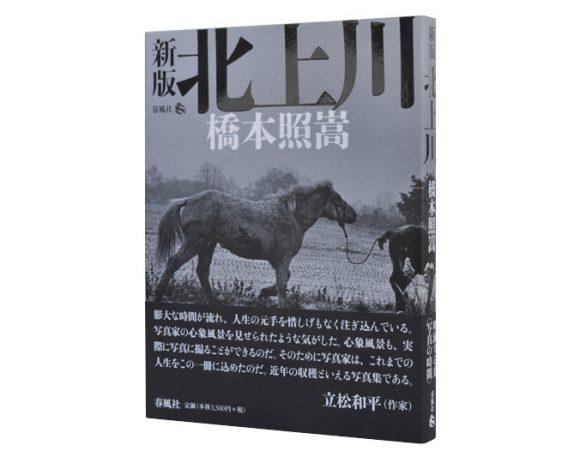 Shinpan Kitakami-gawa