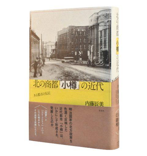 北の商都「小樽」の近代―ある都市の伝記