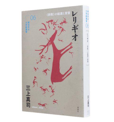 レリギオ―〈宗教〉の起源と変容【横浜市立大学新叢書6】