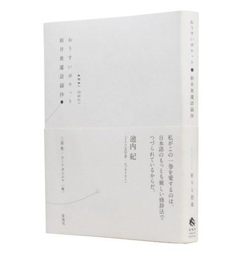おうすいポケットー新井奥邃語録抄 白表紙