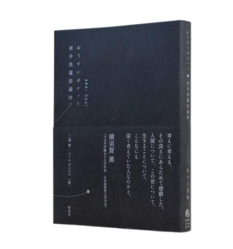 おうすいポケット―新井奥邃語録抄 黒表紙