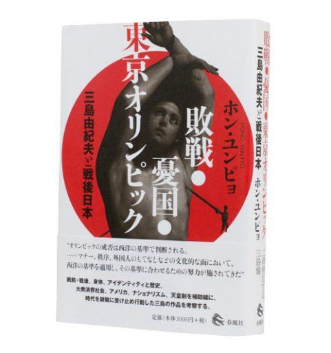 敗戦・憂国・東京オリンピック―三島由紀夫と戦後日本