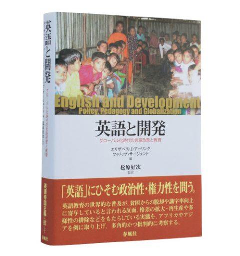 英語と開発―グローバル化時代の言語政策と教育