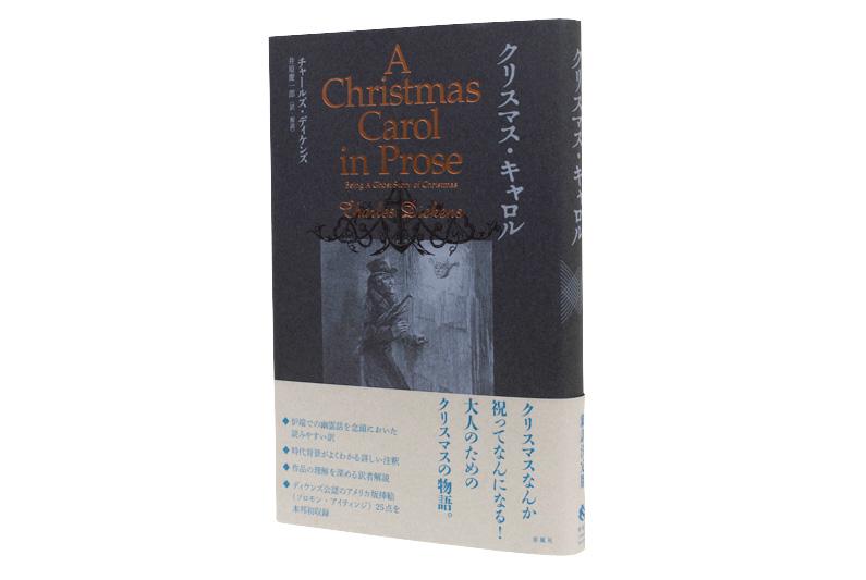 クリスマス・キャロル(チャールズ・ディケンズ 著/井原慶一郎 訳)