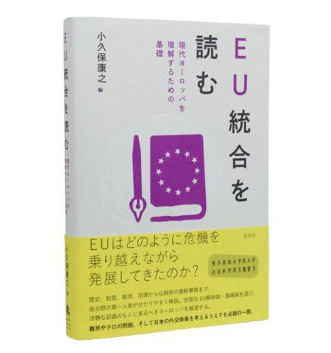 EU統合を読む―現代ヨーロッパを理解するための基礎【東洋英和女学院大学社会科学研究叢書3】