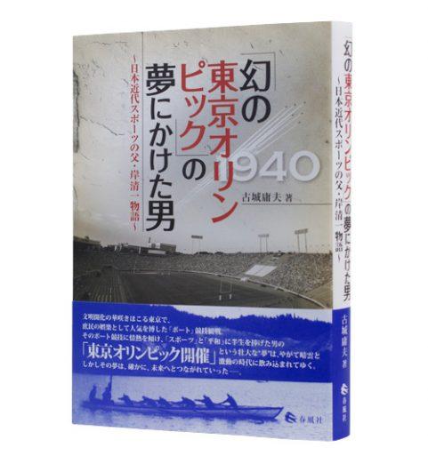 「幻の東京オリンピック」の夢にかけた男―日本近代スポーツの父・岸清一物語