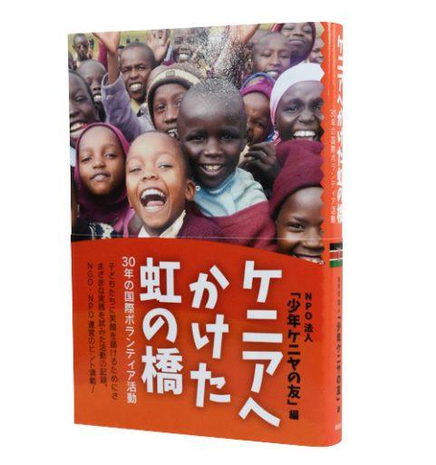 ケニアへかけた虹の橋―30年の国際ボランティア活動