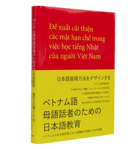 ベトナム語母語話者のための日本語教育―ベトナム人の日本語学習における困難点改善のための提案