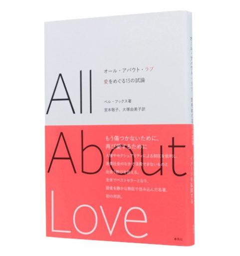オール・アバウト・ラブ―愛をめぐる13の試論
