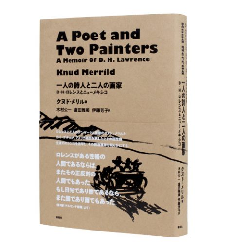 一人の詩人と二人の画家―D・H・ロレンスとニューメキシコ