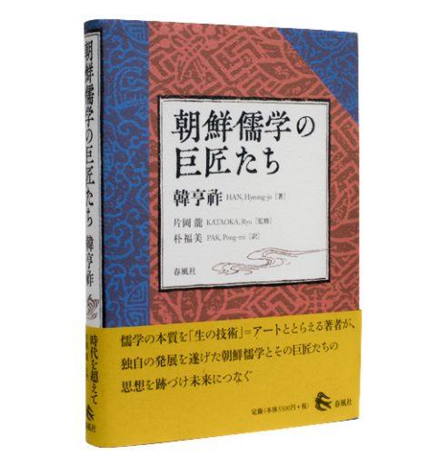 朝鮮儒学の巨匠たち