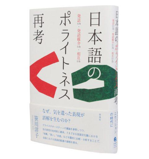 日本語のポライトネス再考―発話行為・発語媒介行為・相互行為
