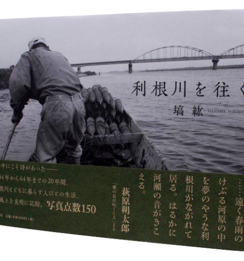 〔写真集〕利根川を往く