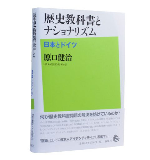 歴史教科書とナショナリズム―日本とドイツ