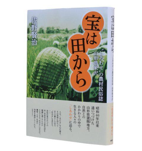 """宝は田から―""""しあわせ""""の農村民俗誌 山形県米沢"""