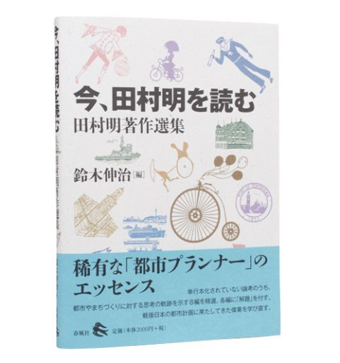 今、田村明を読む―田村明著作選集