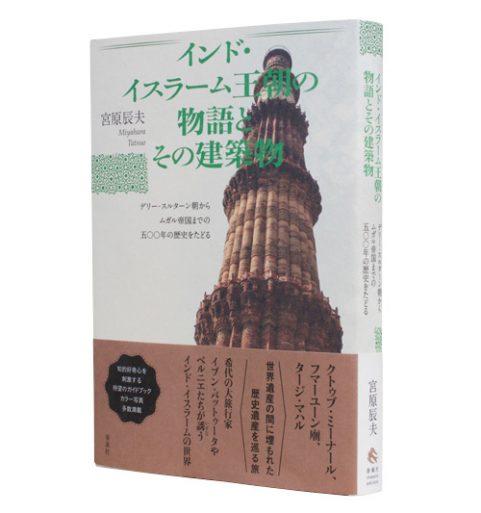 インド・イスラーム王朝の物語とその建築物―デリー・スルターン朝からムガル帝国までの500年の歴史をたどる