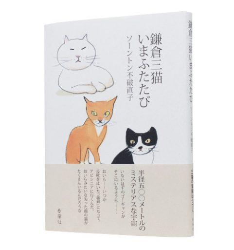 鎌倉三猫 いまふたたび