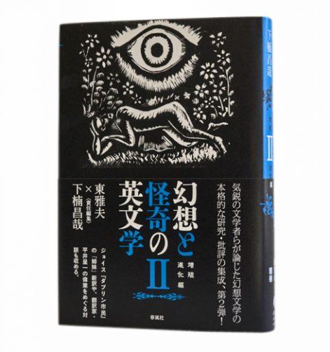 幻想と怪奇の英文学Ⅱ―増殖進化編
