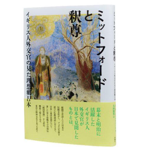 ミットフォードと釈尊―イギリス人外交官の見た理想郷日本