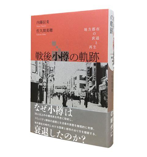 戦後小樽の軌跡―地方都市の衰退と再生