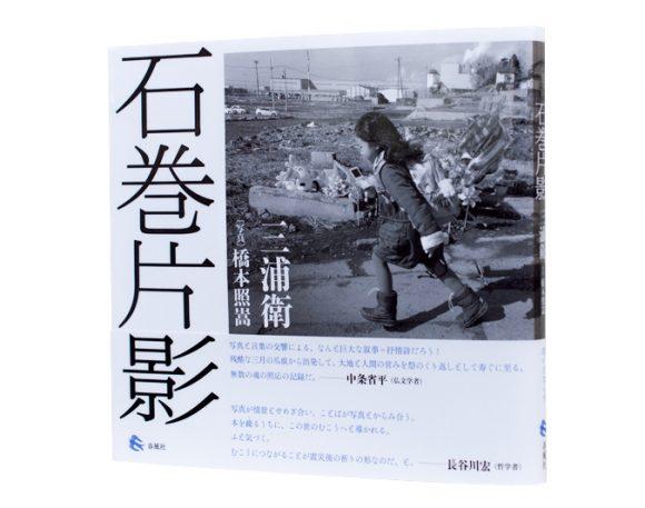 Ishinomaki Hen-ei