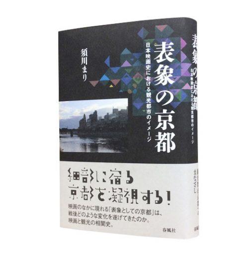 表象の京都―日本映画史における観光都市のイメージ