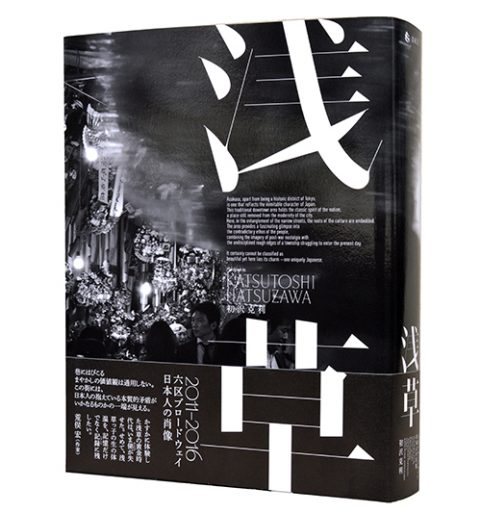 浅草 2011-2016―六区ブロードウェイ 日本人の肖像