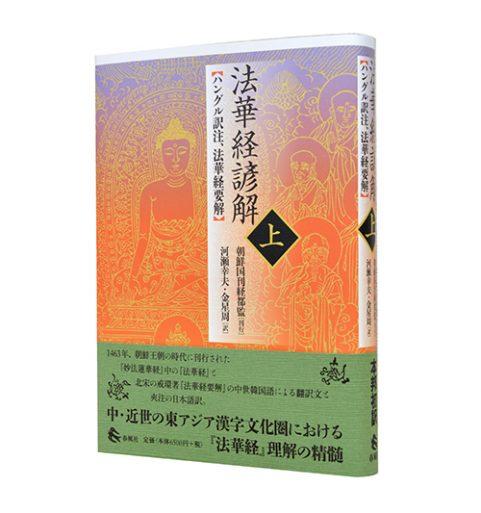 法華経諺解 上―ハングル訳注、法華経要解