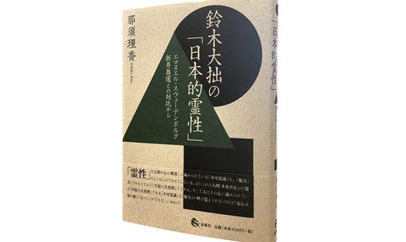 鈴木大拙の「日本的霊性」―エマヌエル・スウェーデンボルグ 新井奥邃との対比から
